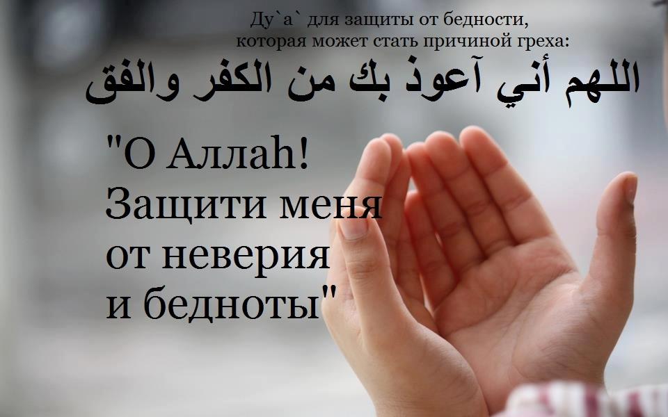 молитвы ислам вернуть мужа